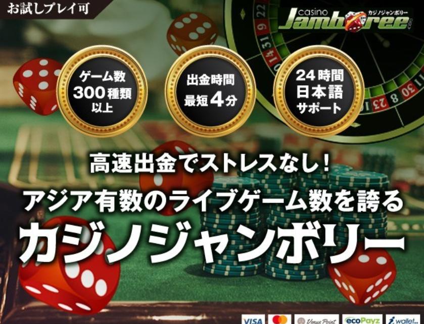 casino jamboree online
